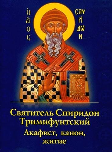 Святитель Спиридон Тримифунтский. Акафист, канон, житие (фото, Святитель Спиридон Тримифунтский. Акафист, канон, житие)
