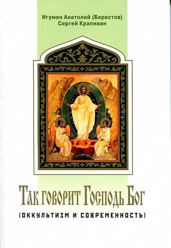 Так говорит Господь Бог (оккультизм и современность). Игумен Анатолий (Берестов). Крапивин Сергей