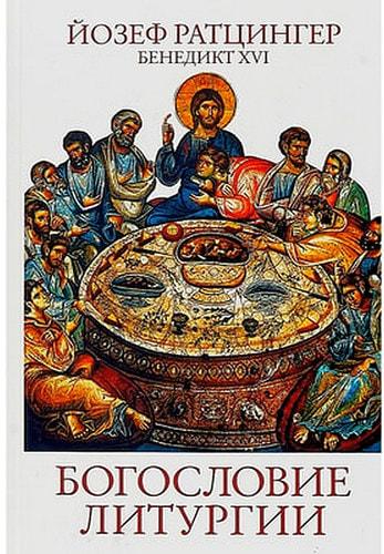Богословие литургии. Йозеф Ратцингер Бенедикт XVI