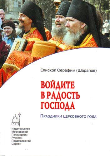 Войдите в радость Господа: Праздники церковного года. Епископ Серафим (Шарапов)