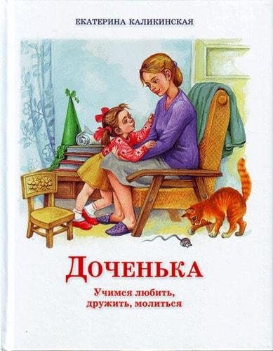 Доченька. Учимся любить, дружить, молиться. Каликинская Екатерина (фото, Доченька. Учимся любить, дружить, молиться. Каликинская Екатерина)
