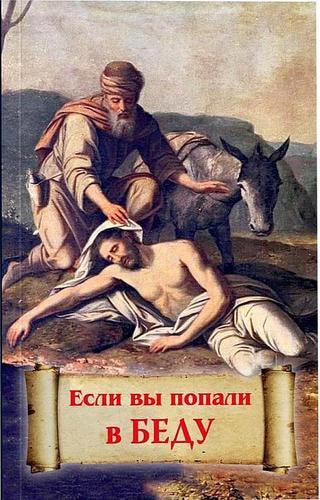 Если вы попали в беду. Епископ Балашихинский Николай