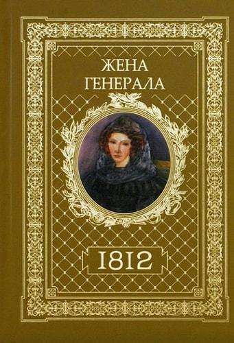 Жена генерала. 1812. Ананичев Александр