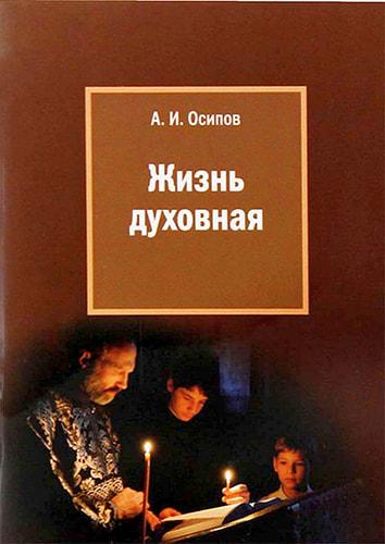 Жизнь духовная. А.И.Осипов