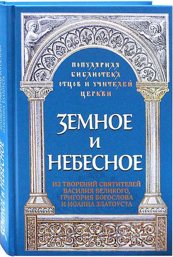Земное и небесное. Священник Роман Савчук