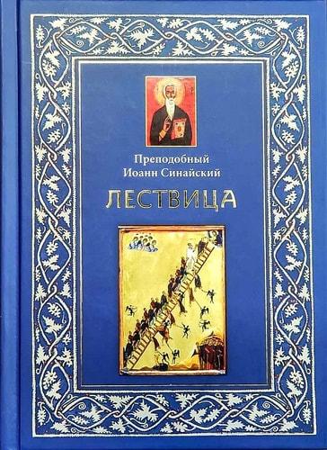 Лествица. Преподобный Иоанн Лествичник (фото, Лествица. Преподобный Иоанн Лествичник)