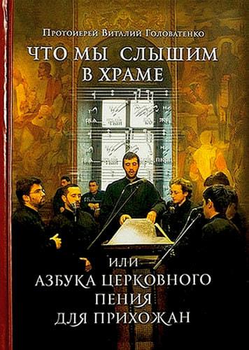 Что мы слышим в храме или Азбука церковного пения для прихожан. Протоиерей Виталий Головатенко