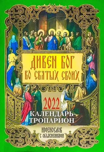 Календарь ДИВЕН БОГ, Во святых своих. Православный на 2022 год (фото, Календарь ДИВЕН БОГ, Во святых своих. Православный на 2022 год)