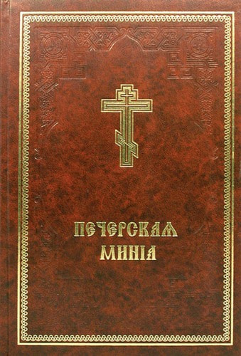 Минея Печерская в 2-х томах (фото, Минея Печерская в 2-х томах)