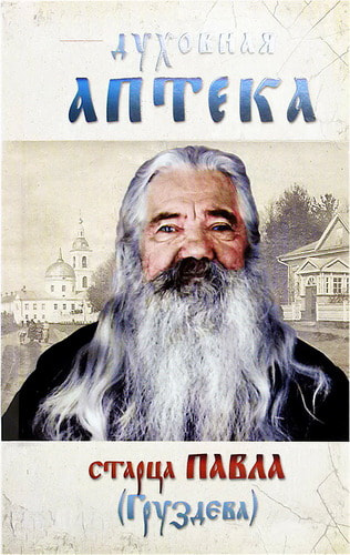 Духовная аптека старца Павла (Груздева)