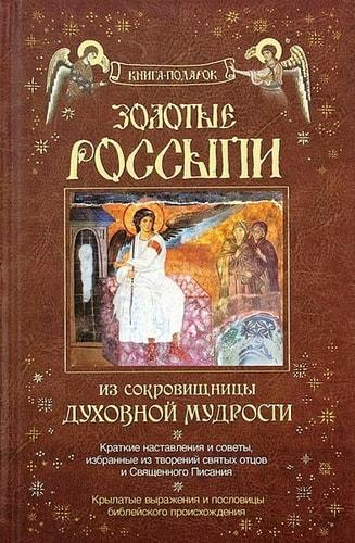 Золотые россыпи. Из сокровищницы духовной мудрости. Книга-подарок