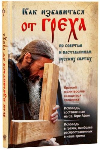 Как избавиться от греха. По советам и наставлениям русских святых