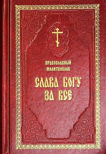 Молитвослов Слава Богу за все. Молитвы разные