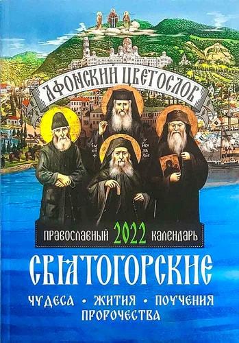Календарь православный. Афонский цветослов на 2022 год (фото, Календарь православный. Афонский цветослов на 2022 год)
