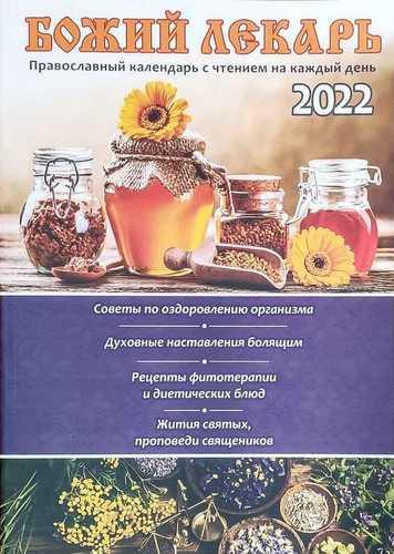 Календарь Божий лекарь на 2022 г. Православный с чтением на каждый день