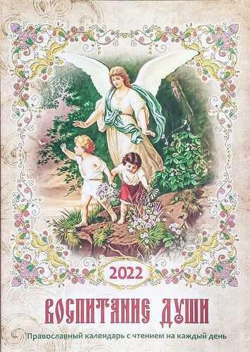 Календарь Воспитание души на 2022 г. Православный с чтением на каждый день (фото, Календарь Воспитание души на 2022 г. Православный с чтением на каждый день)