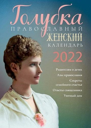 Календарь ГОЛУБКА православный женский на 2022 год