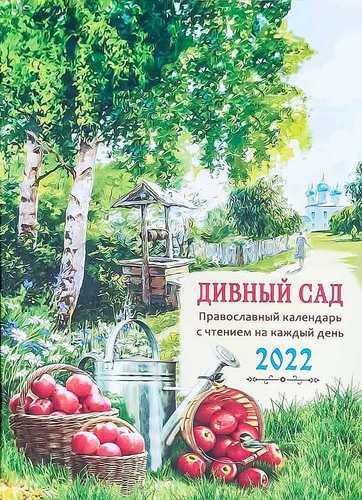 Календарь Дивный сад на 2022 г. Православный с чтением на каждый день (фото, Календарь Дивный сад на 2022 г. Православный с чтением на каждый день)