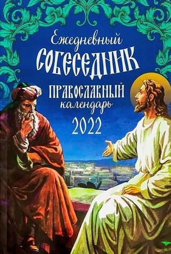 """Календарь Православный на 2022 г. """"Ежедневный Собеседник"""""""