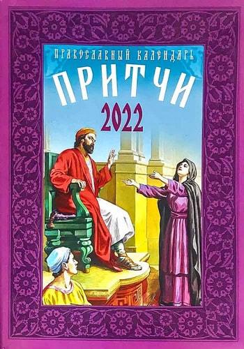Календарь ПРИТЧИ православный на 2022 год (фото, Календарь ПРИТЧИ православный на 2022 год)