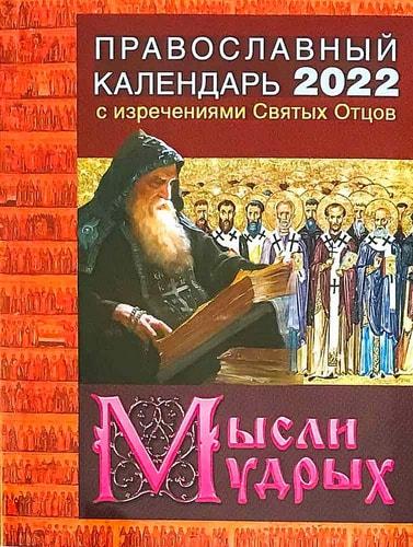 """Православный календарь """"Мысли мудрых"""" с изречениями Святых Отцов на 2022 год"""