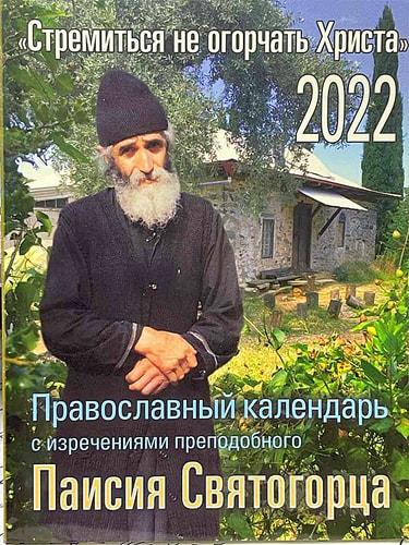 """Православный календарь """"Стремиться не огорчать Христа"""" с изречениями преподобного Паисия Святогорца на 2022 год"""