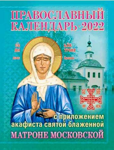 Православный календарь с приложением акафиста святой блаженной Матроне Московской на 2022 год