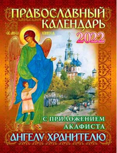 Православный календарь с приложением акафиста Ангелу-Хранителю на 2022 год
