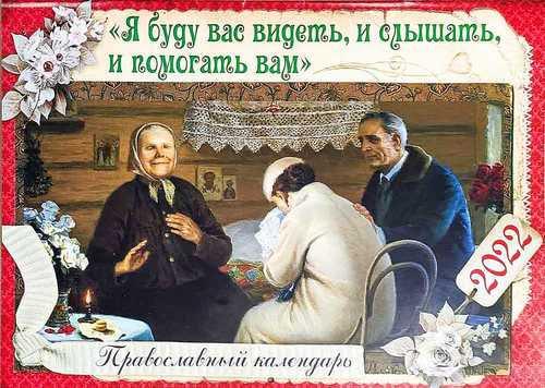 """Православный перекидной календарь """"Я буду вас видеть, и слышать, и помогать вам"""" на 2022 год (фото, Православный перекидной календарь"""
