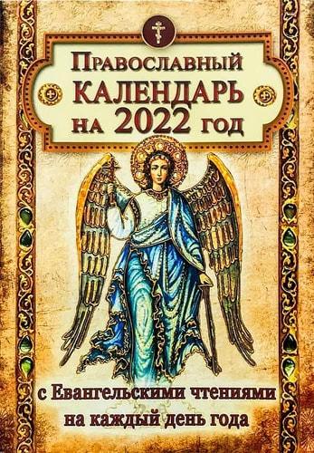Православный календарь на 2022 год с Евангельскими чтениями на каждый день года (фото, Православный календарь на 2022 год с Евангельскими чтениями на каждый день года)