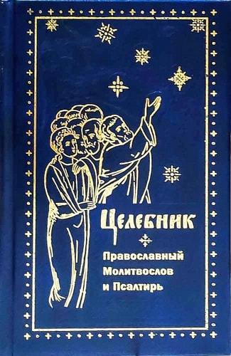 Целебник. Православный молитвослов и псалтирь