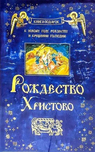 Рождество Христово. Книга подарок к Новому году, Рождеству и Крещению Господню