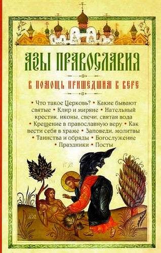 Азы Православия. В помощь пришедшим к вере