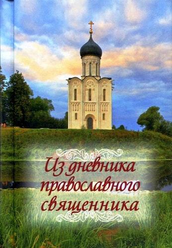Из дневника православного священника. Карманный формат