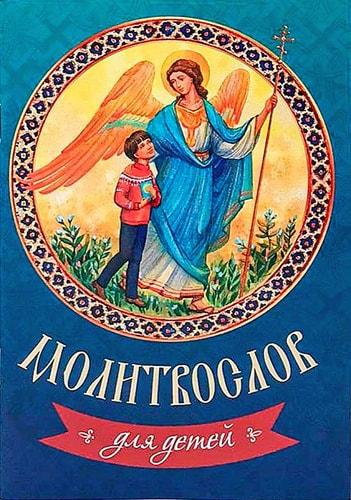 Молитвослов для детей (фото, Молитвослов для детей)