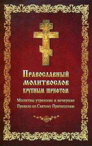 Православный молитвослов крупным шрифтом. Молитвы утренние и вечерние. Правило ко Святому Причащению. Русский шрифт
