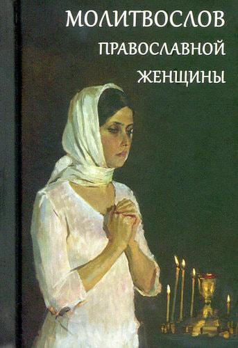 Молитвослов православной женщины. Карманный формат. Русский шрифт