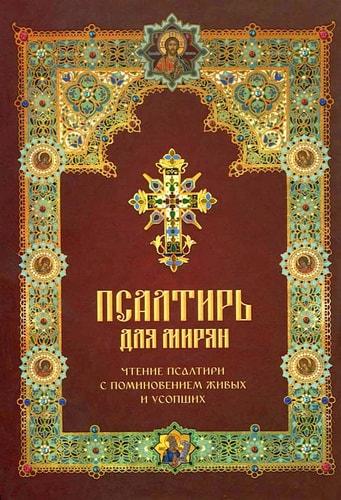 Псалтирь для мирян. Чтение Псалтири с поминовением живых и усопших. Русский шрифт