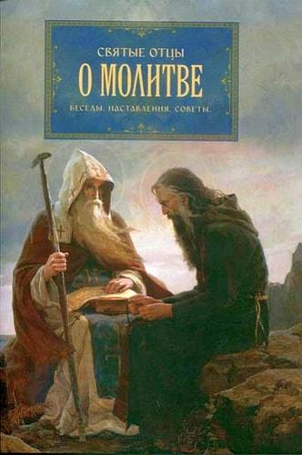 Святые отцы о молитве. Беседы. Наставления. Советы
