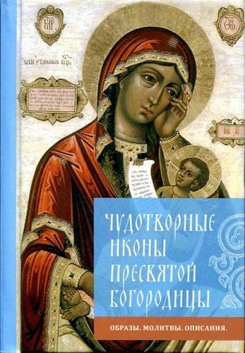 Чудотворные иконы Пресвятой Богородицы. Образы, молитвы, описание. Карманный формат
