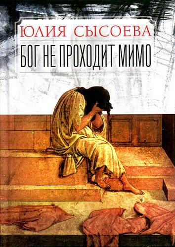Бог не проходит мимо. Юлия Сысоева
