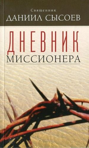 Дневник миссионера. Священник Даниил Сысоев