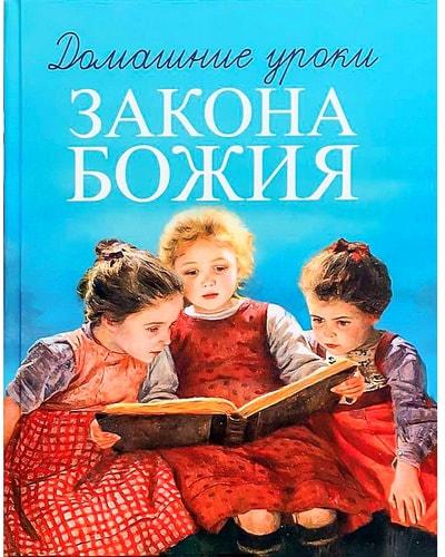 Домашние уроки Закона Божия. Протоиерей Гавриил Делицын (фото, Домашние уроки Закона Божия. Протоиерей Гавриил Делицын)