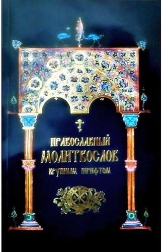 Православный молитвослов крупным шрифтом (фото, Православный молитвослов крупным шрифтом)