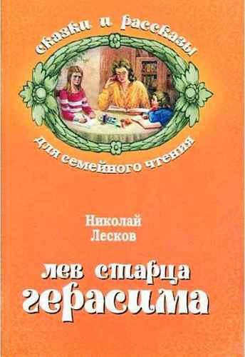 Лев старца Герасима. Николай Лесков