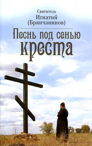 Песнь под сенью Креста. Святитель Игнатий Брянчанинов