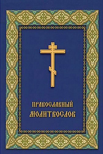 Православный молитвослов (крупный шрифт)