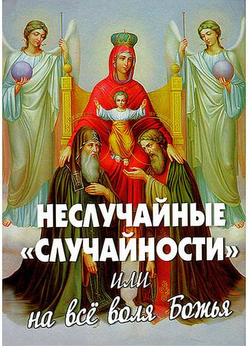 """Неслучайные """"случайности"""" или на все воля Божья"""