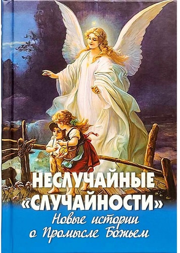"""Неслучайные """"случайности"""". Новые истории о Промысле Божьем (фото, Неслучайные"""