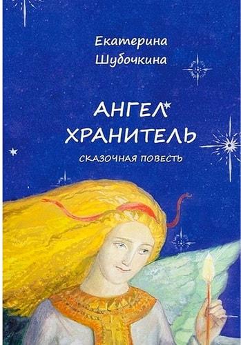 Ангел-Хранитель. Сказочная повесть. Шубочкина Екатерина
